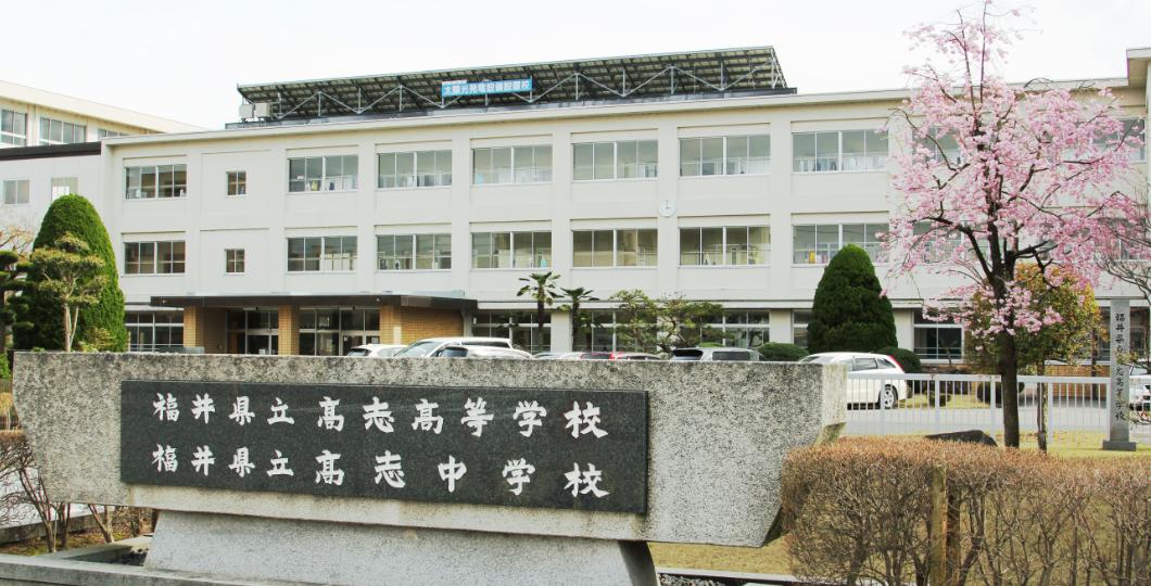 高志高等学校